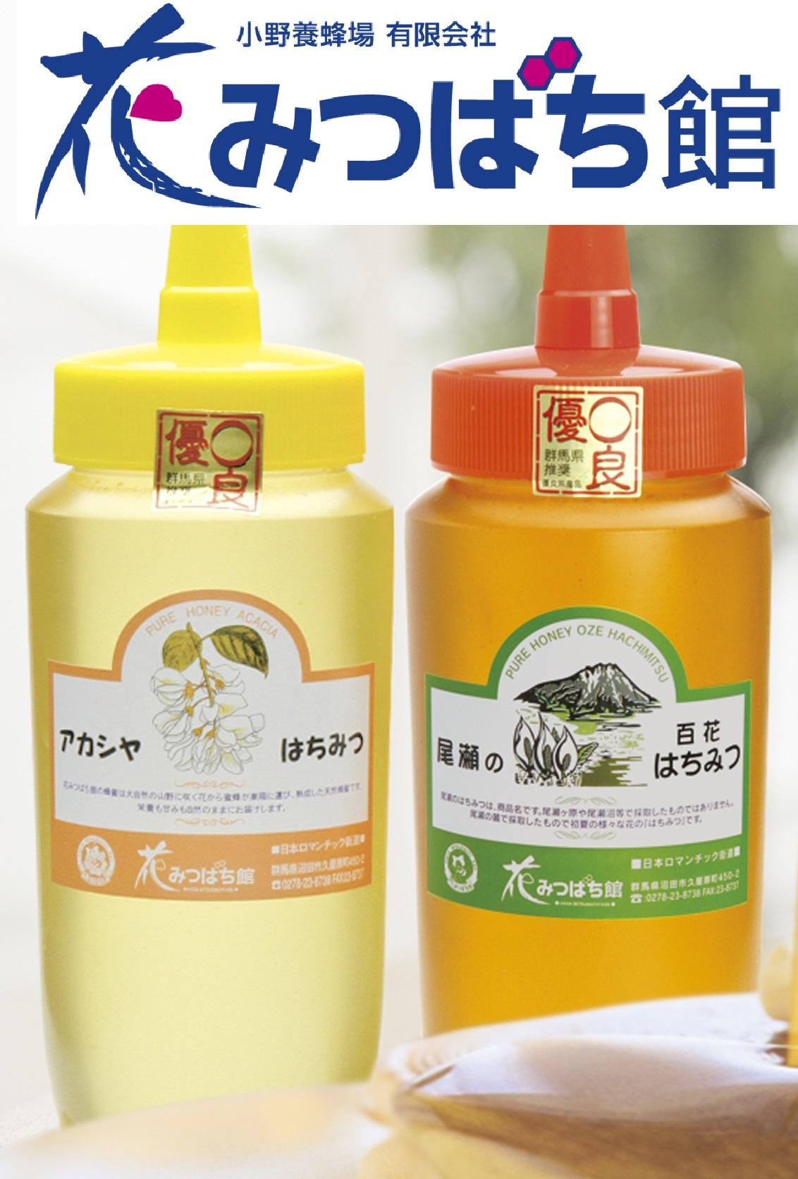 小野養蜂場有限会社