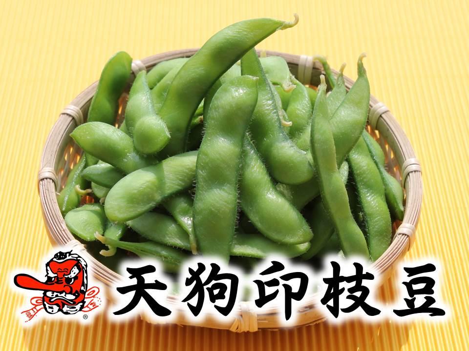 天狗印枝豆